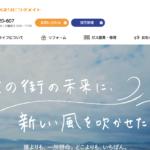 福岡ライフコーポレートサイトリニューアル