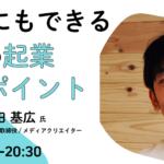 fukudamotohiri_event2021_starthubtokyo